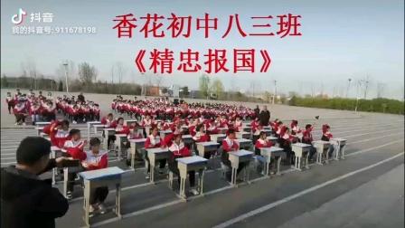 香花初中八三班《精忠报国》
