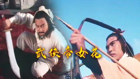 武侠帝女花5:大环刀刘宗敏一战获得俩公主,整个明朝都被他蹂躏