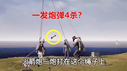 绝地求生:热气球上线,可带4人上天,一发炮弹能团灭吗?