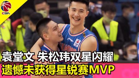 袁堂文朱松玮双星闪耀CBA全明星周末星锐赛 遗憾未获得MVP