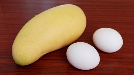 芒果不要直接吃,加2个鸡蛋,教你做营养早餐,香甜美味又拉丝