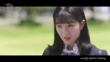 韩剧 | APRIL - Feeling @偶然发现的一天 OST Part. 1