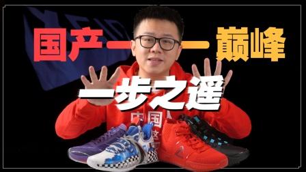 """一""""周四""""双鞋:国产球鞋!一步之遥上巅峰!"""