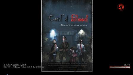 【初恋解说】求生之路2 Coal`d Blood