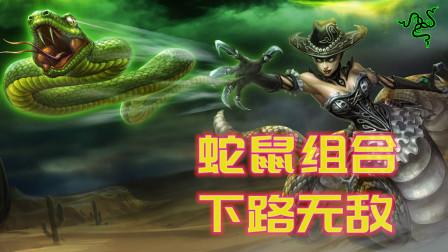 英雄联盟柴哥-蛇鼠一窝下路无敌组合,最强毒王对面想哭