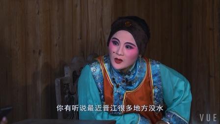 《节水篇》晋江市柯派高甲戏       打城戏梨园戏歌仔戏芗剧