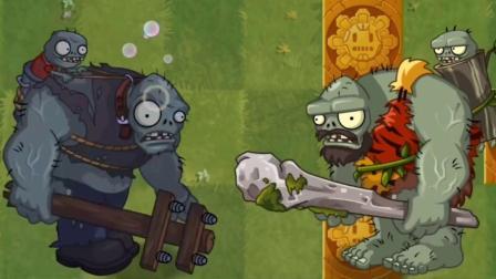 植物大战僵尸:僵尸过关