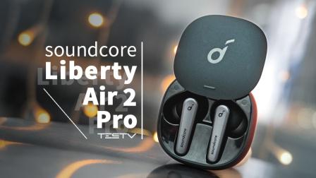 Liberty Air 2 Pro【值不值得买第480期】