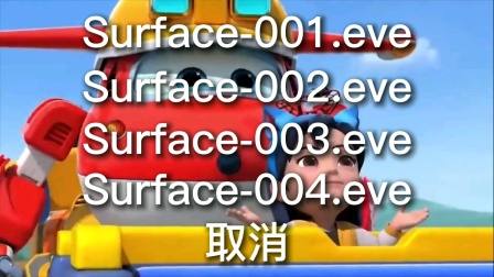 在koistate t17打开Surface-001.eve会怎样