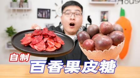 百香果的皮也能吃?吃了这么多年的百香果感觉都白吃了!