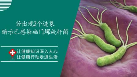 胃内有癌口腔先知,若出现这2个迹象,暗示已感染幽门螺旋杆菌