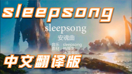 sleepsong 安魂曲 中文翻译版 天籁之音 女声咋这么好听!