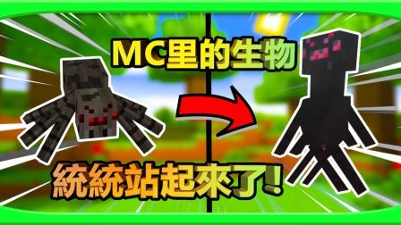 MC恐怖进化史,全生物统统变异!-逍遥小枫-我的世界