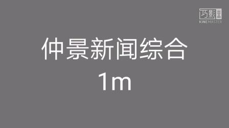 仲景电视台新闻综合频道(1999-2021-至今)