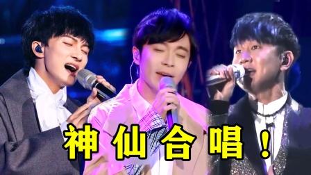 三位大佬同唱《起风了》,一开口唱出3种感觉,网友:神仙打架!