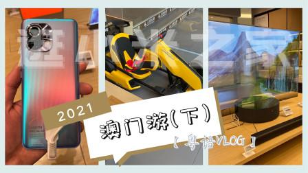 【粤语VLOG】在澳门逛小米之家是一个什么体验? (2021澳门游 下)透明电视 小米11雷军签名版
