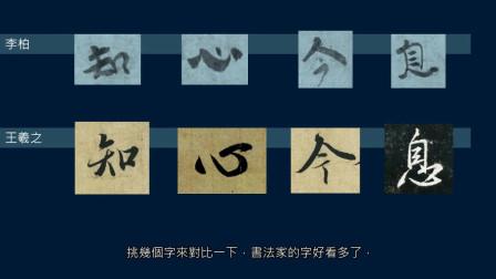 黃簡講書法:七級課程草書52─草書流派04