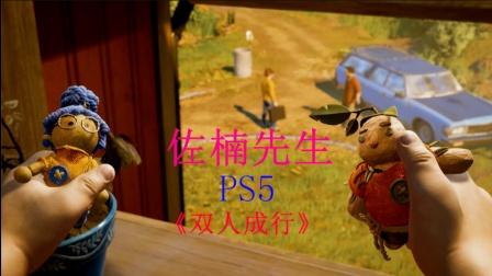 【4K】佐楠先生PS5《双人成行》【夫妻档斗智斗勇】第一期
