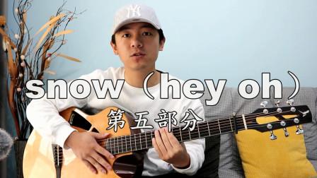 【潇潇指弹教学】luca《snow(hey oh)》第五部分教学 41小节-79小节
