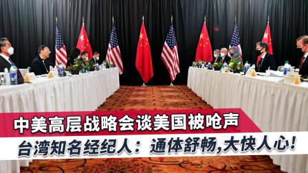 中美高层激烈交锋,台知名经纪人:让全球华人吐出憋了百年的怨气