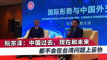 专家:中方说出更响亮声音,台湾问题过去、现在和未来都不会妥协