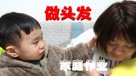 还记得小时候第一个家庭作业吗?我和宥子要给妈妈做一个漂亮头发