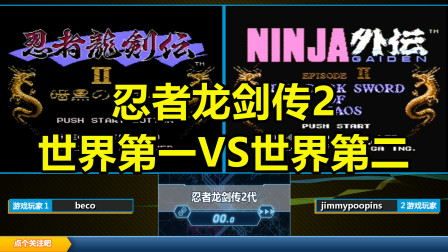 FC忍者龙剑传2,世界第一VS世界第二,极限竞速!