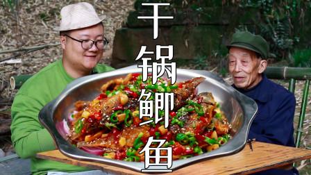 """鲫鱼又出新做法,阿米秘制""""干锅鲫鱼""""边煮边吃,香辣可口"""
