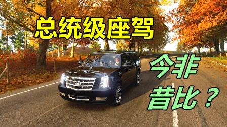 地平线4:总统级SUV座驾,享受超奢华体验 !如今没落了?