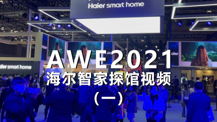 AWE2021现场直击 带你感受海尔智家的超豪展台