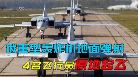 俄重型轰炸机地面弹射,4名飞行员原地起飞,3人未开伞当场摔死