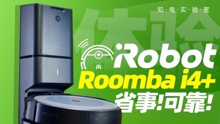 省事可靠,iRobot Roomba i4+体验评测!