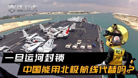 台湾货船堵住苏伊士运河?一旦运河封锁,中国能用北极航线代替吗