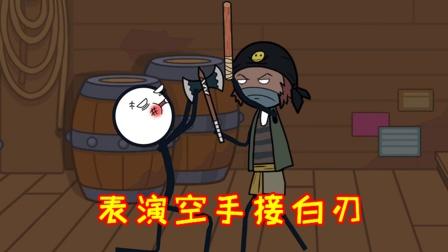 火柴人第二季:表演空手接白刃,结果被反套路了!