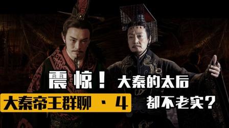 大秦群聊(4):日本人的祖先是秦朝人?芈八子被内涵!