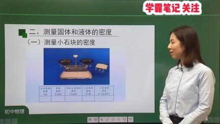 初二物理辅导(二)整合培优第0160讲:测量物质密度知识讲解问题剖析