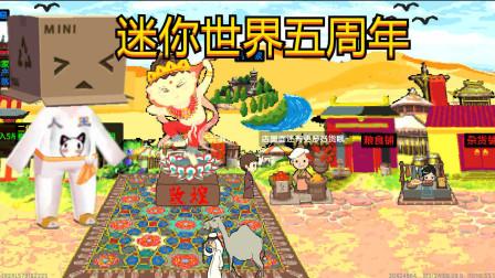 迷你世界:五周年,人王玩张骞出赛,竟知道了丝绸之路的由来