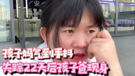 老公失踪22天后,二胎媳妇终于在派出所找到一丝线索,明天离婚