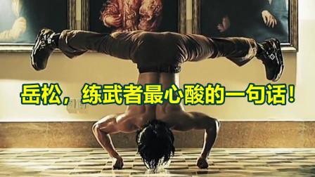 岳松:我不想向世界证明什么,只想证明给自己看!