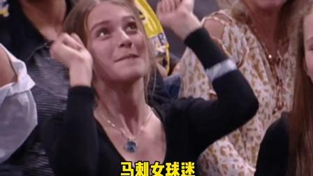 马刺主场无美颜镜头下的女球迷,这样的神仙颜值你会心动吗?