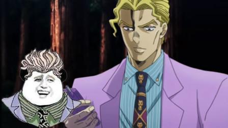 【笑可笑12】:jojo的奇妙咒术!