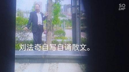刘法奇自写自诵散文(第一次投稿))。