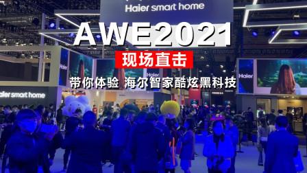 AWE2021|现场带你体验 海尔智家酷炫黑科技