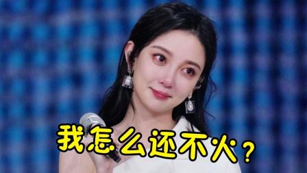 汪小敏出道即巅峰,却连一首代表作都没有!网友:难怪她不火!