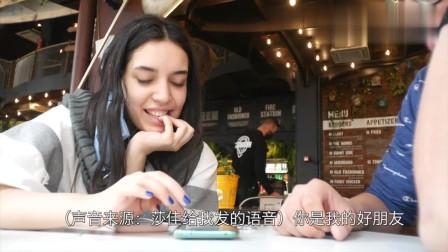 中国小伙和伊朗女孩准备偷偷旅行,伊朗妈妈知道后对小伙说了啥