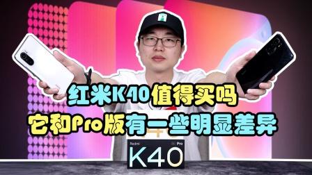 红米K40普通版评测 对比红米K40 Pro谁更香