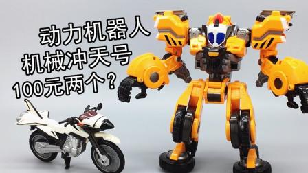只要100元?假面骑士Fourze 动力机器人DX套装 四仔摩托 大鹏评测