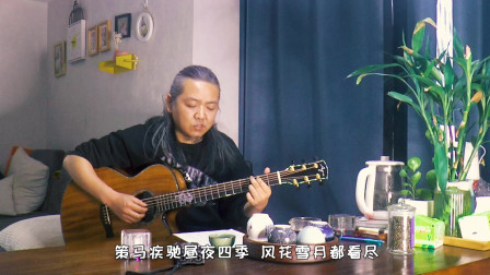 改编一首好听的吉他弹唱,来自周深的,电视剧《锦心似玉》的主题曲《要一起》,送给喜欢音乐的朋友!