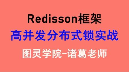 诸葛老师Redis课程Redisson分布式锁实战案例