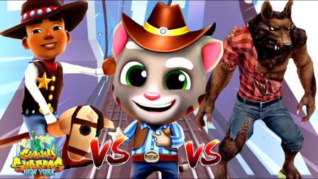 汤姆猫跑酷游戏 牛仔汤姆猫vs地铁跑酷vs狼人逃亡